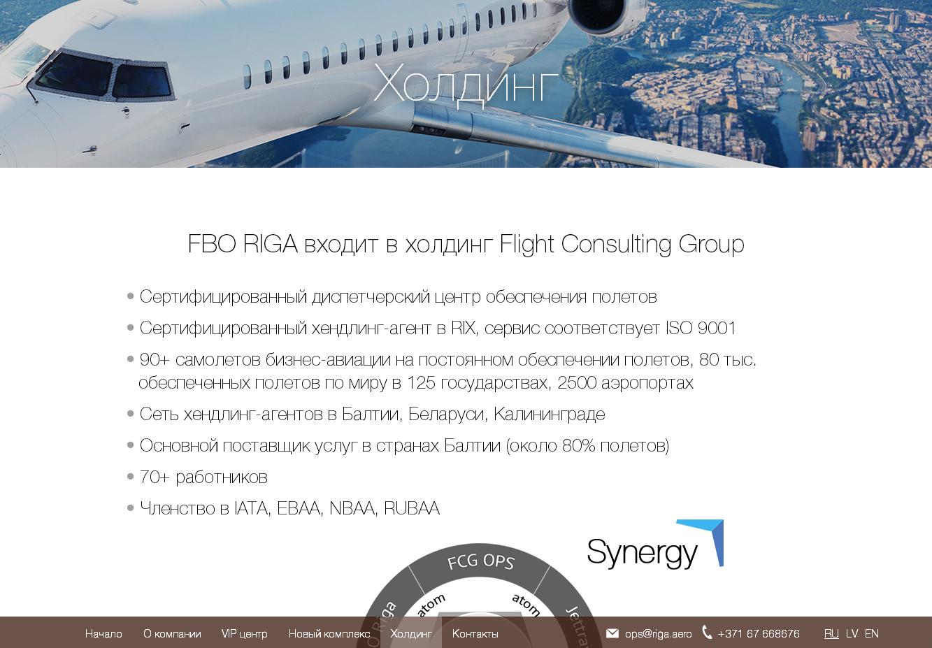 Создание сайта для компании FBO RIGA