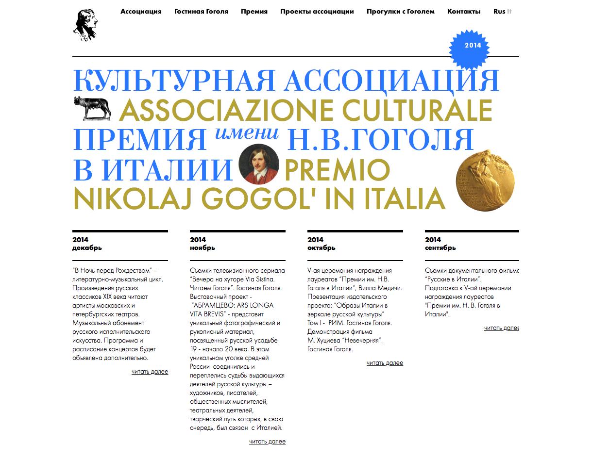 Разработка веб сайта для российской культурной ассоциации