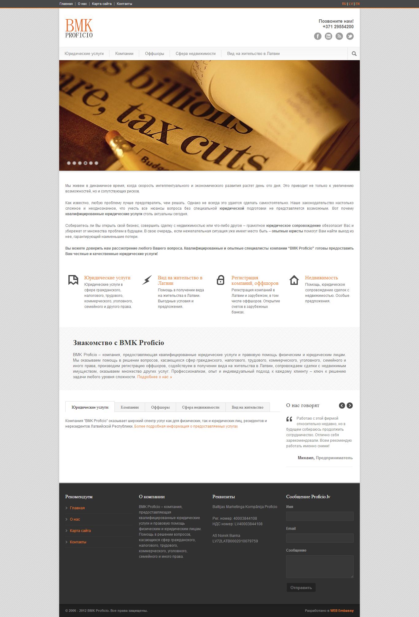 Разработан корпоративный веб-сайт компании BMK Proficio. Реализована адаптация к мобильным и планшетным устройствам