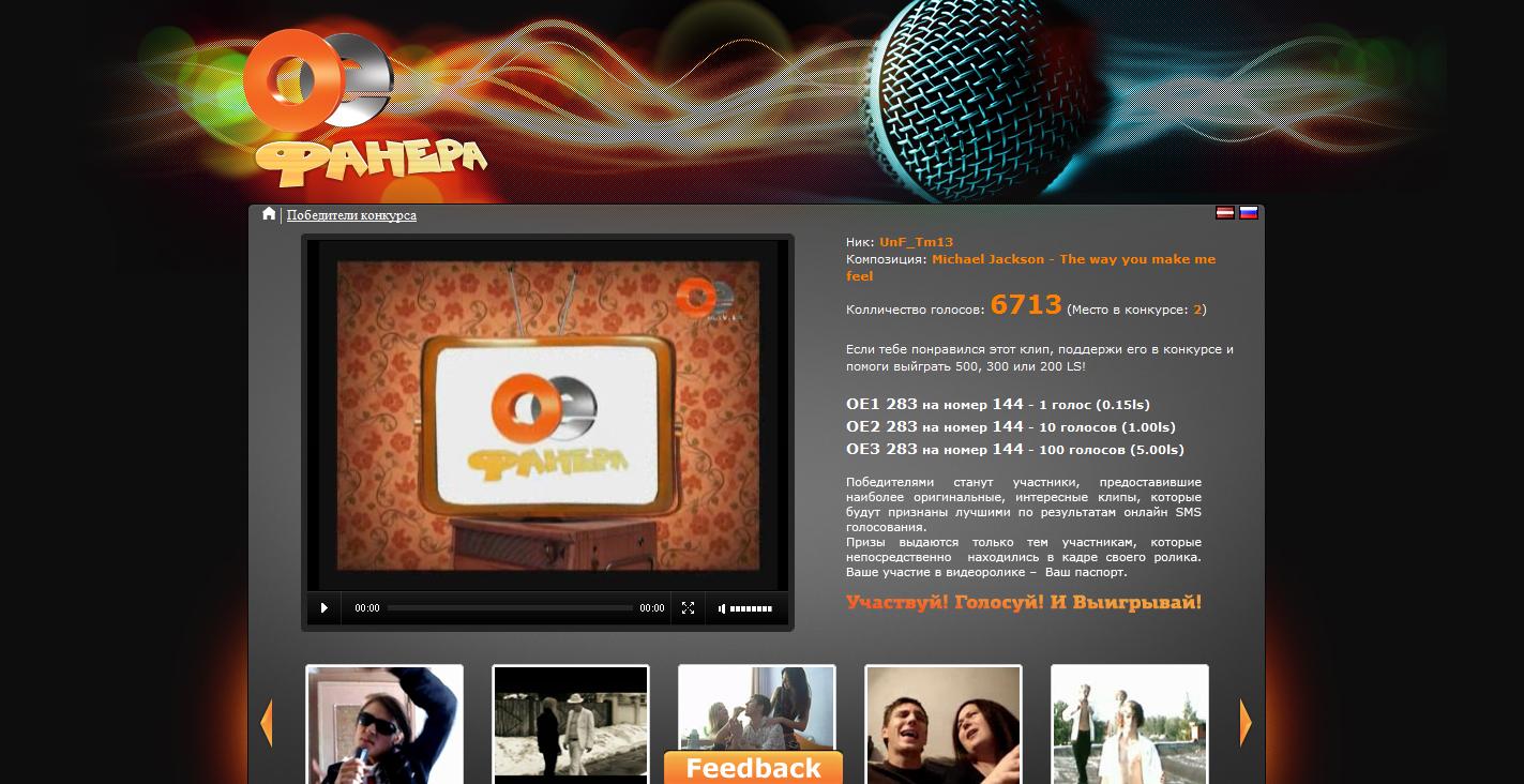 Промо-сайт конкурса от OE Entertainment Television. Разработаны веб-дизайн, сайт, система голосования по смс