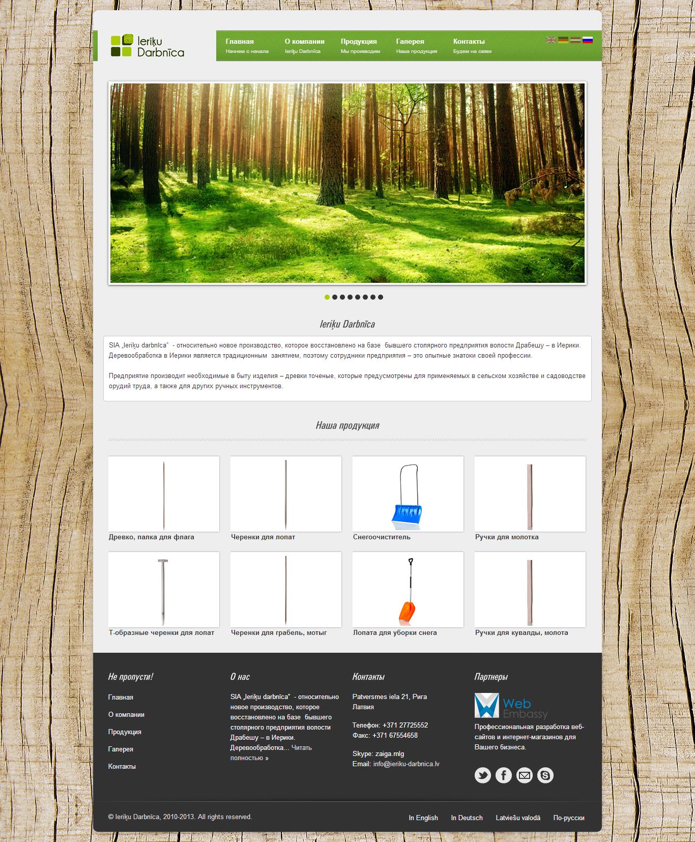 Разработка веб-сайта для компании Ieriķu Darbnīca. Веб-дизайн, оптимизация веб-сайта под планшетные и мобильные устройства.