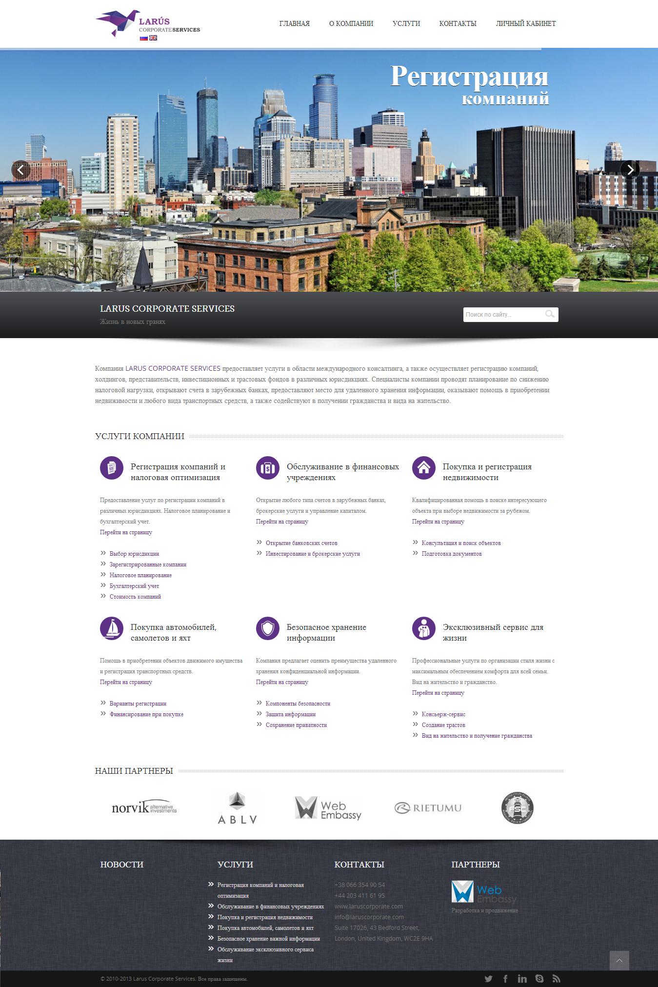 Создание веб-сайта для финансовой компании Larus Corporate Services, разработка адаптивного дизайна сайта