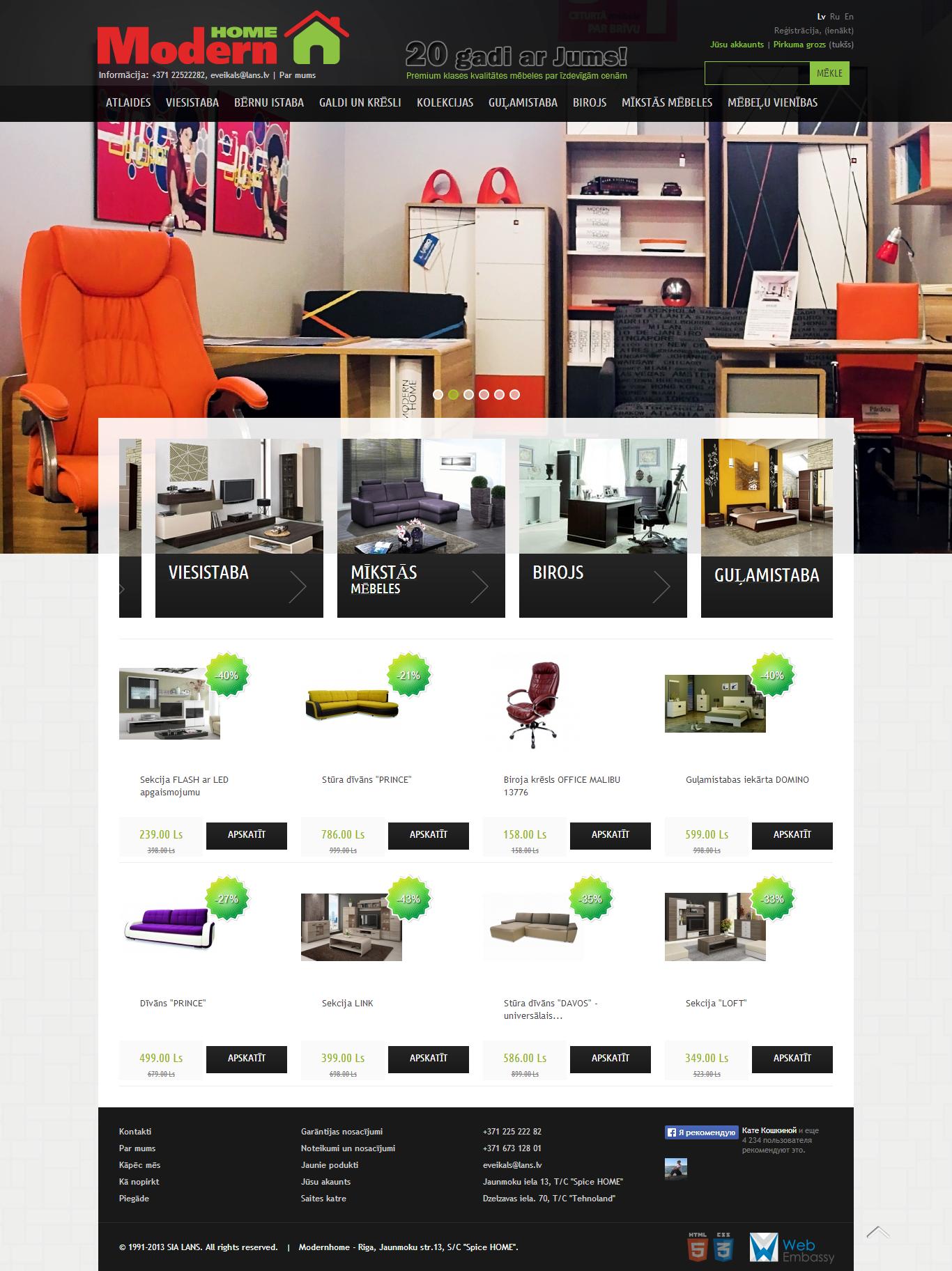 Разработка интернет-магазина для мебельной компании LANS