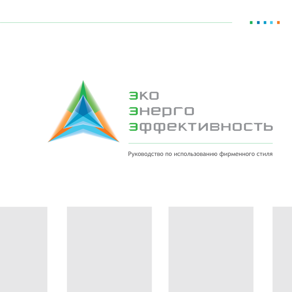 Разработка корпоративного стиля украинской энергетической компании Eco Energy Efficiency