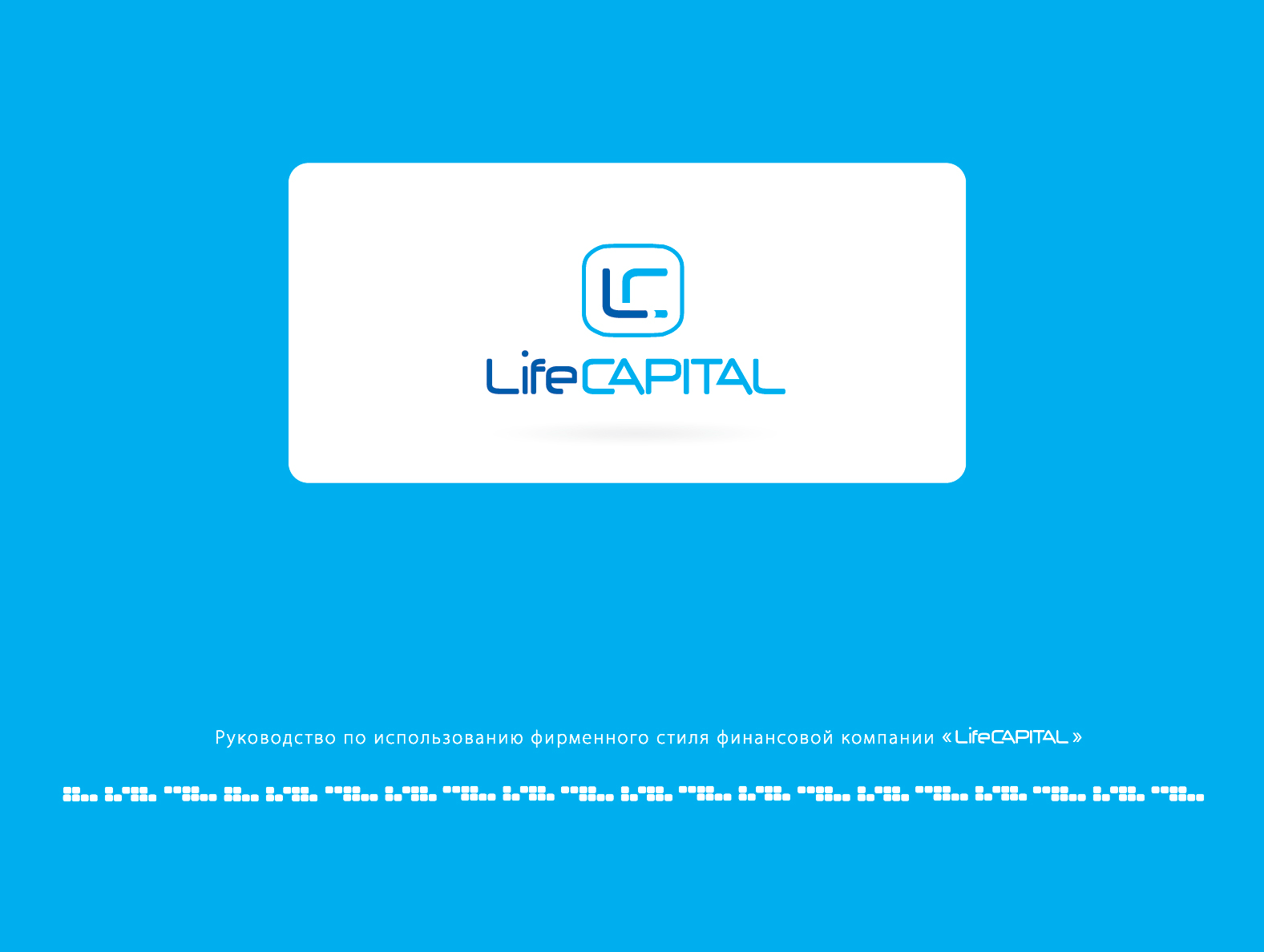 Разработка фирменного стиля финансовой компании Life capital. Логотип, cтиль,визитки, бланки
