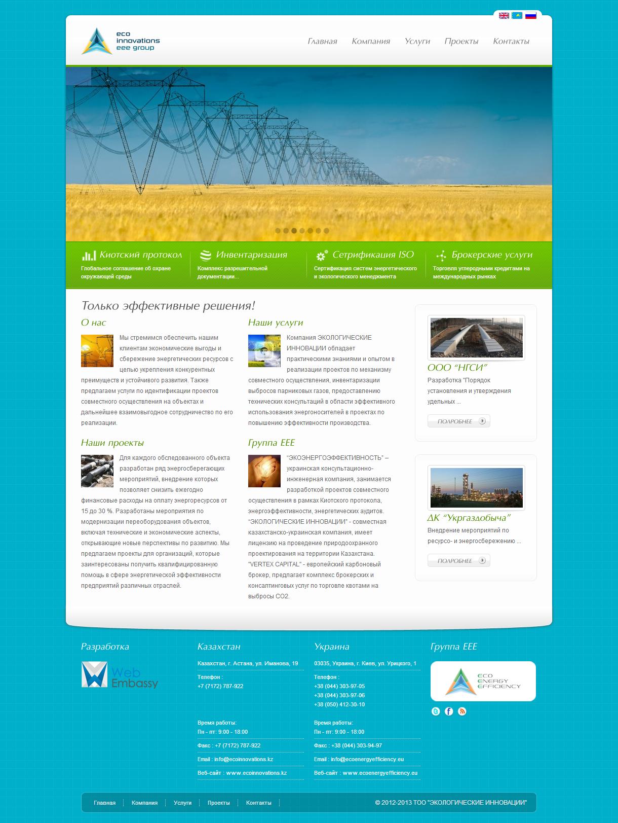 Разработка веб-сайта для казахстанской компании Eco Innovations. Сайт для международной компании