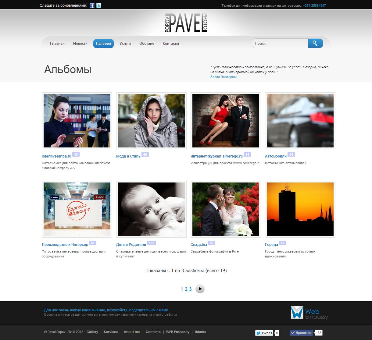 Создание веб-сайта - визитки с фотогалереей. Разработан веб-дизайн, программная часть, административная панель.