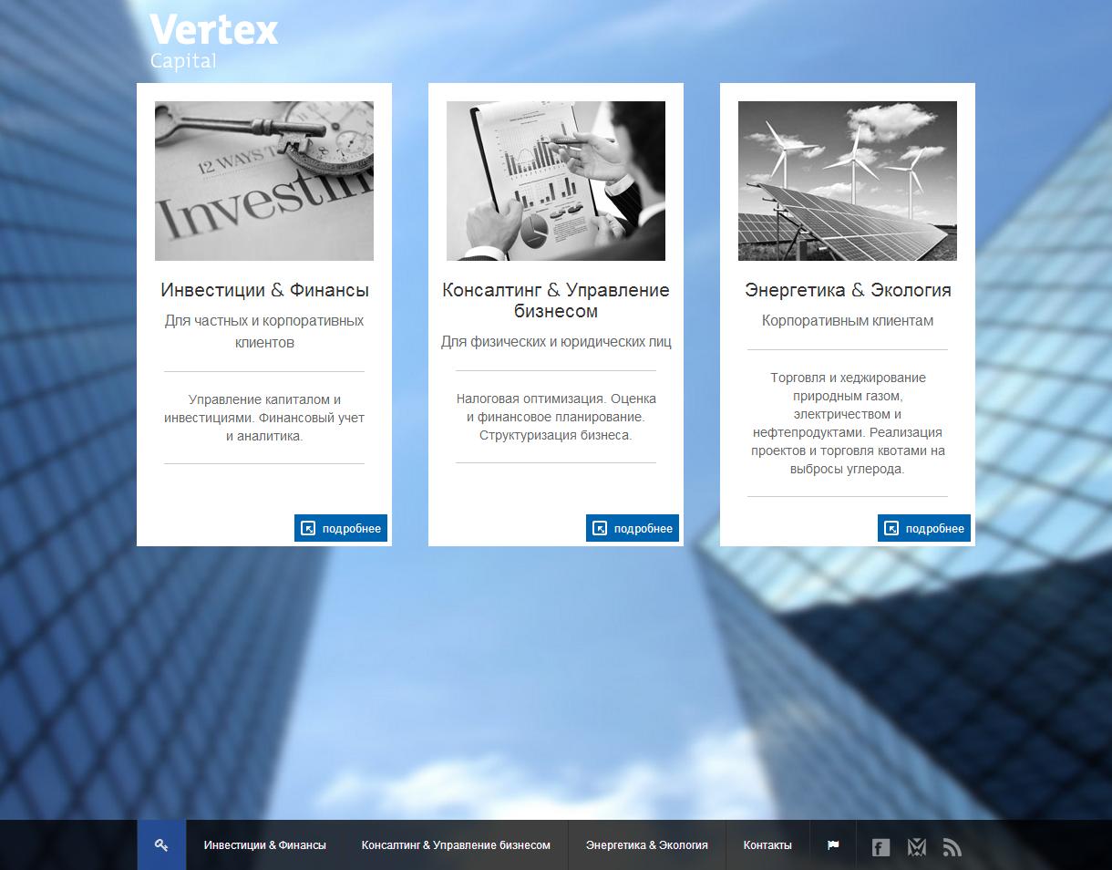 Разработка веб-сайта для финансовой компании Vertex Capital. Интегрирована CMR система и документооборот