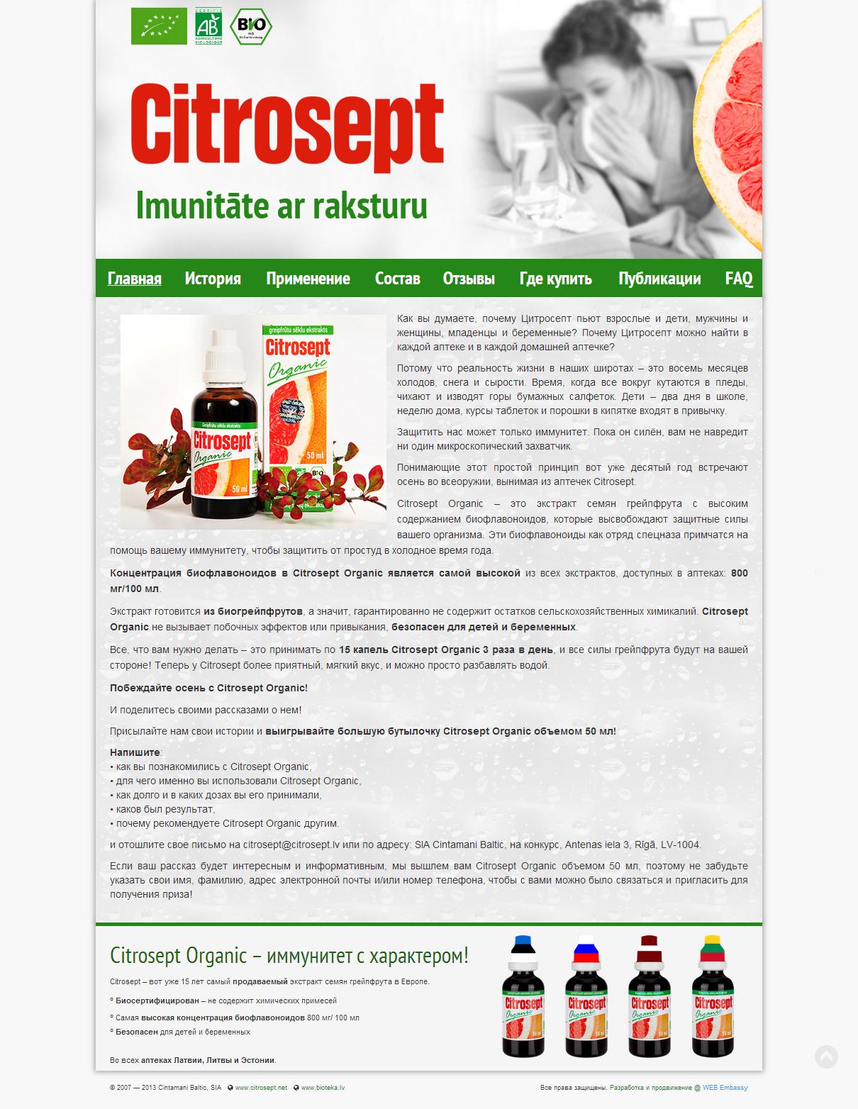 Создание веб-сайта для продвижения продукции Citrosept в Латвии
