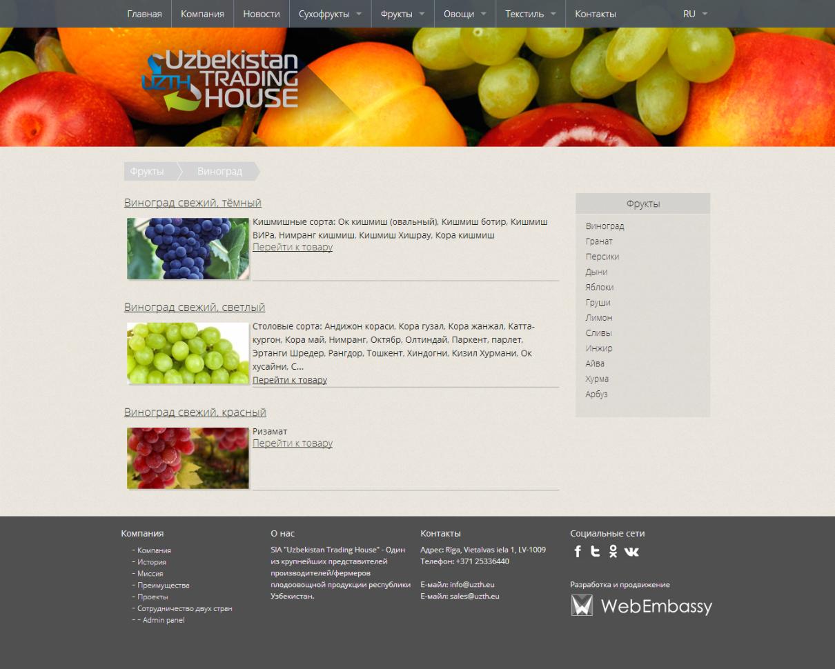 Создание веб-сайта компании - каталог продукции