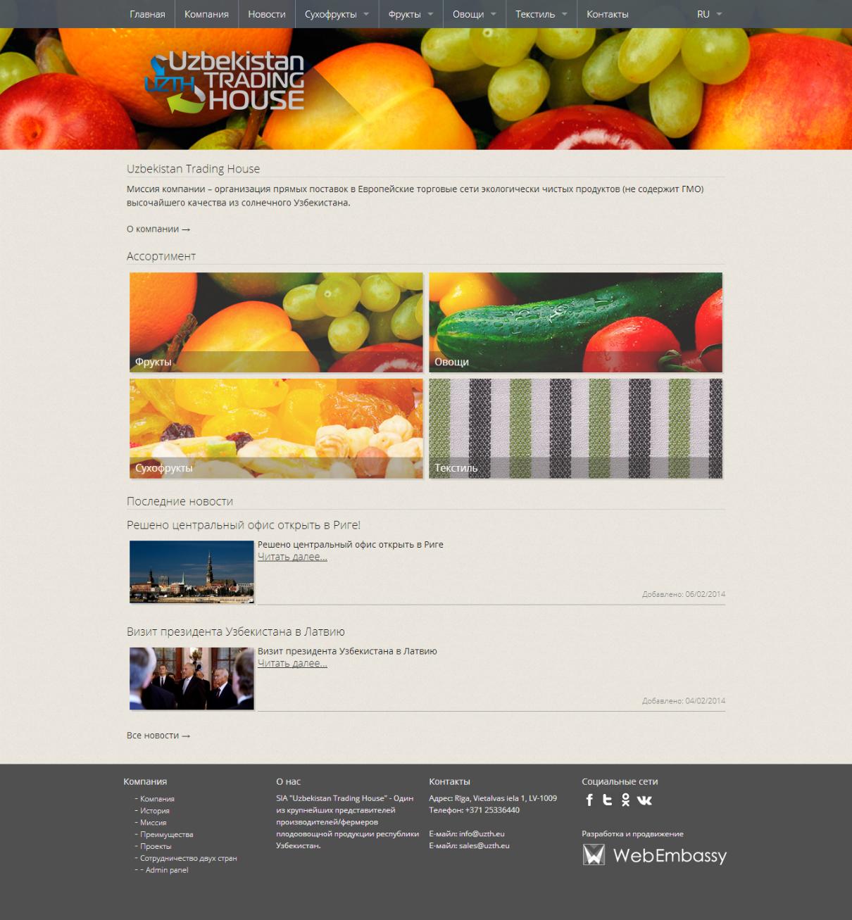 Разработан веб-сайт государственной компании Узбекистана - Uzbekistan Trading House. Адаптация к мобильнымустройствам