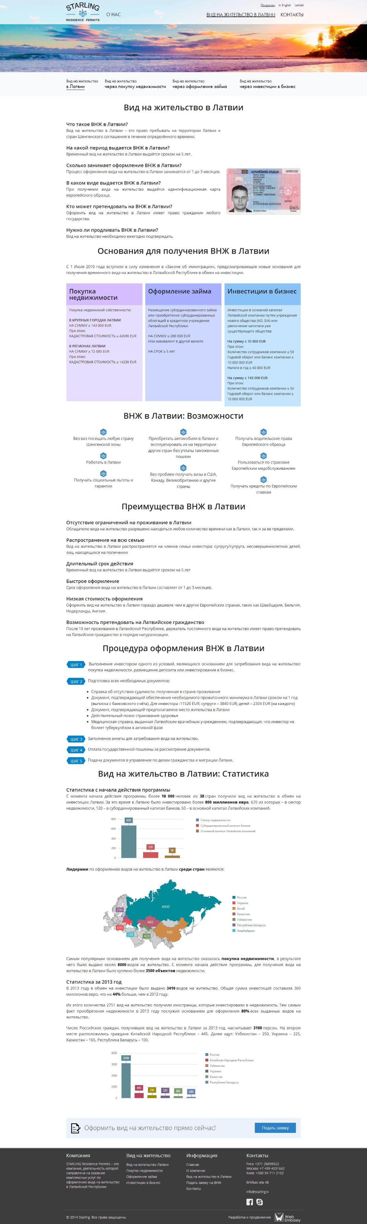 Разработка веб сайта для компании STARLING